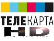 Спутниковое телевидение Телекарта HD+ 1 год просмотра.